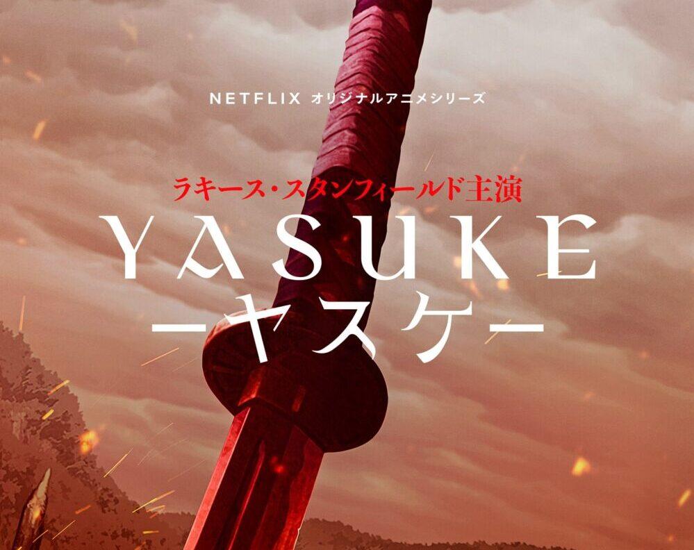 YasukeS1 Teaser Vertical RGB JA PRE min e1617400816311